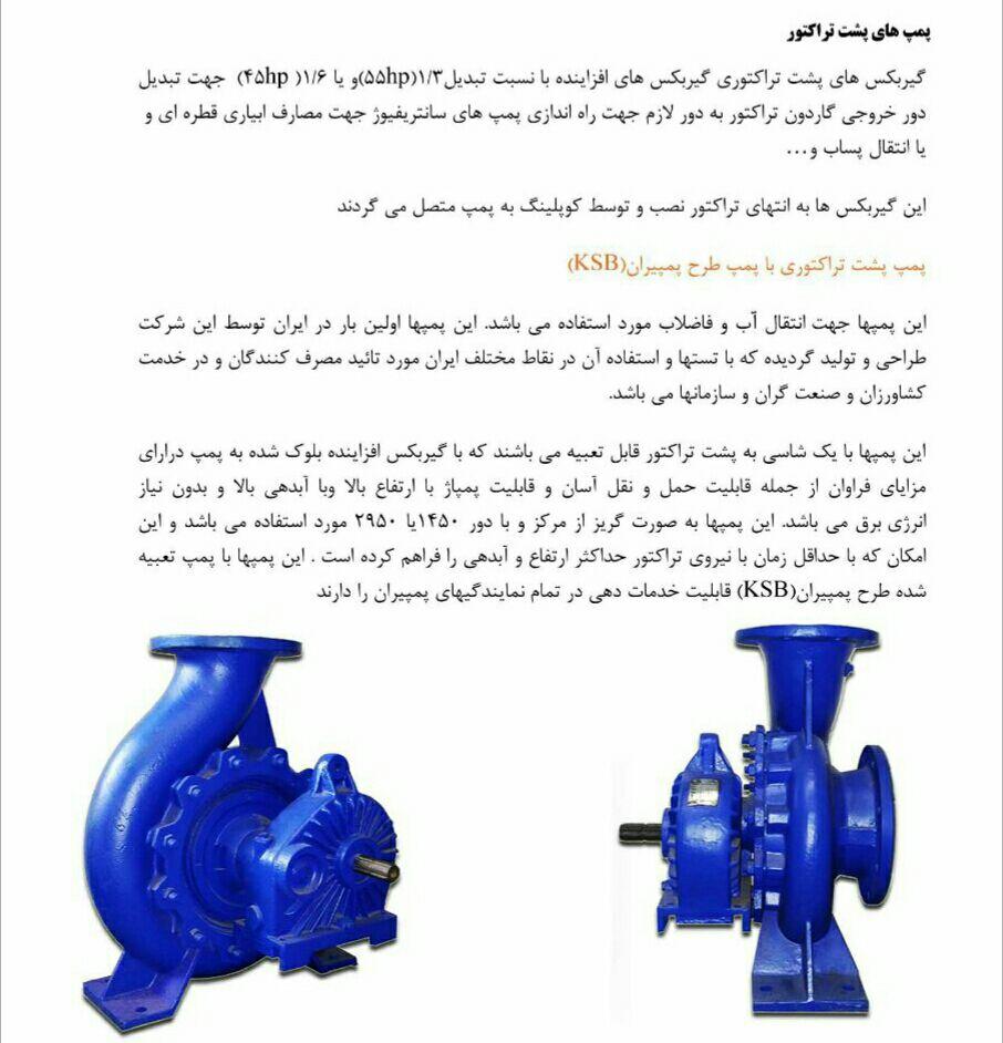 پمپ آب کشاورزی سه فاز